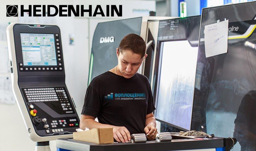 Подписано соглашение с Heidenhain.