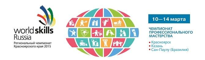 Главные эксперты на региональном чемпионате WorldSkills 2015 в Красноярске!