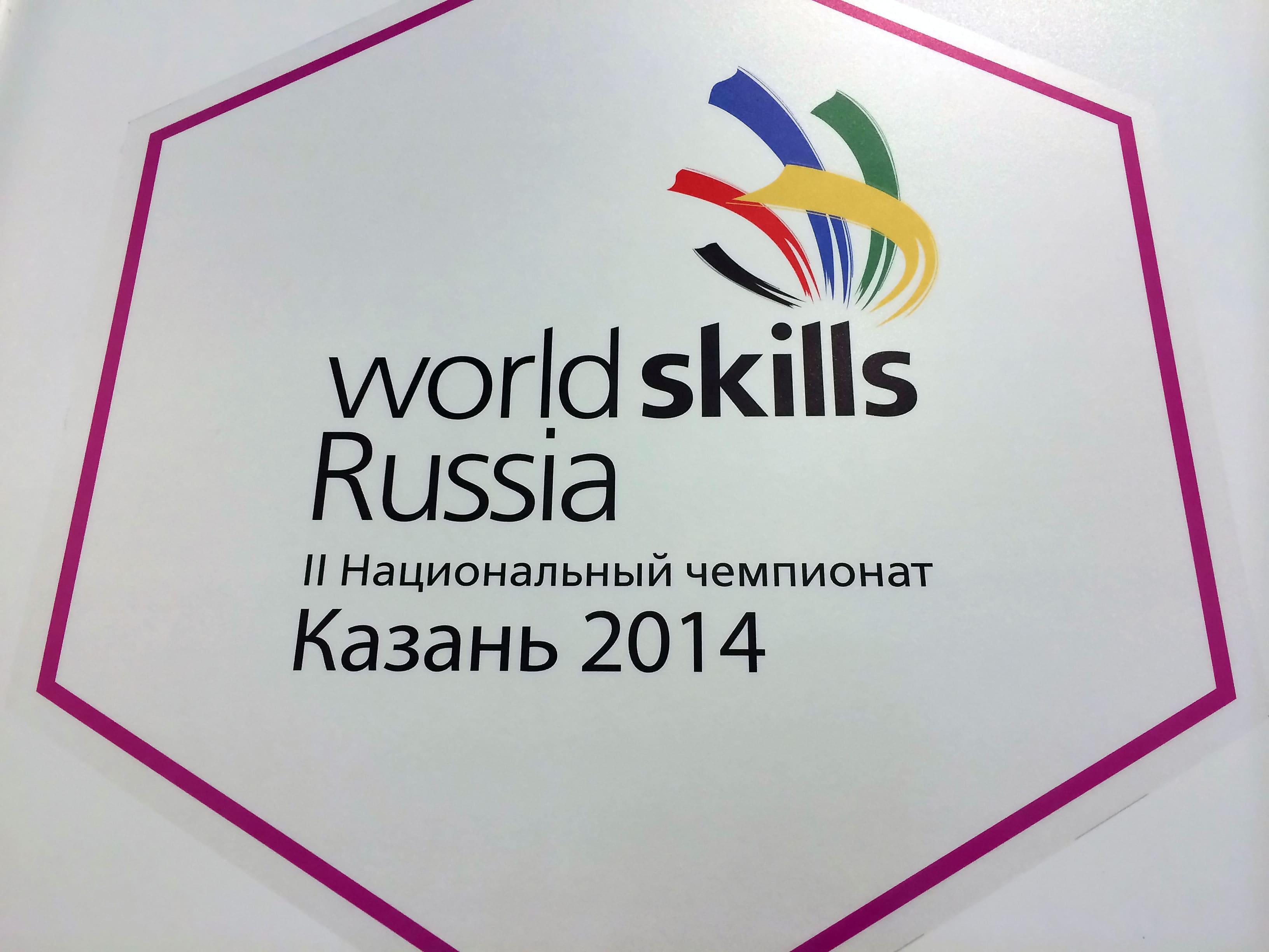 «Воплощение» — эксперт на чемпионате Worldskills Russia 2014 в Казани!