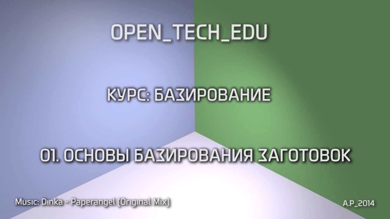 Политех 2.0 или первые ласточки от проекта открытого технического образования!
