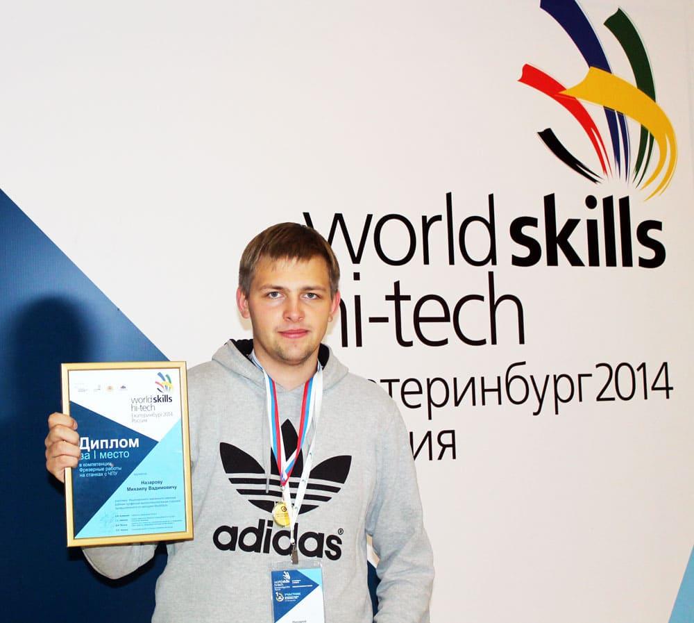 ЦМИТ «Воплощение» занял ПЕРВОЕ место в WORLD SKILLS Hi-tech!!!