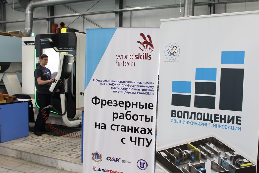 Чемпионат ПАО «ОАК» по профессиональному мастерству по стандартам «WorldSkills» в «Воплощении»